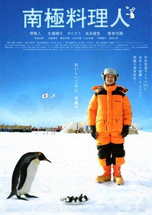 南極料理人(2009).jpg