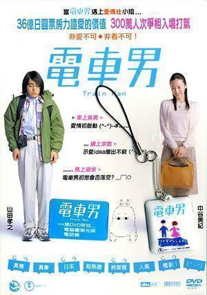 電車男(2005).jpg