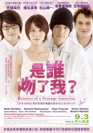 是誰吻了我?(2010).jpg