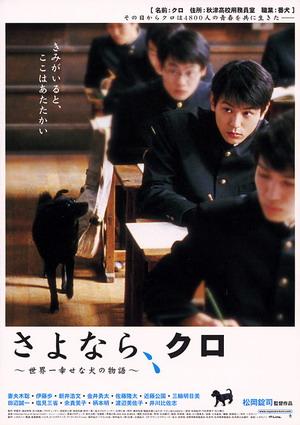 莎喲娜拉!小黑(2003).jpg