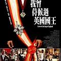 我曾伺候過英國國王(2006).jpg