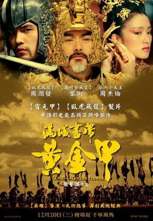 滿城盡帶黃金甲(2006).jpg