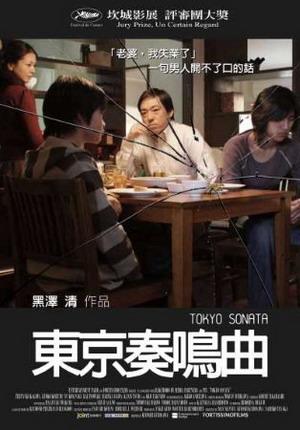 東京奏鳴曲(2008).jpg