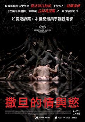 撒旦的情與慾(2009).jpg