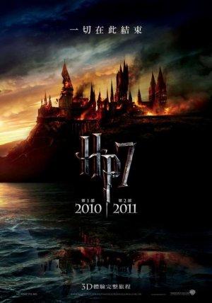 哈利波特:死神的聖物Ⅰ(2010).jpg