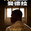 再見曼德拉(2007).jpg