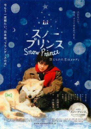 雪王子 禁戀的旋律(2009).jpg