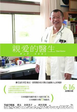 親愛的醫生(2009).jpg