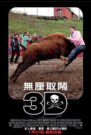 無厘取鬧3D(2010).jpg
