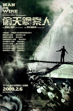 偷天鋼索人(2008).jpg