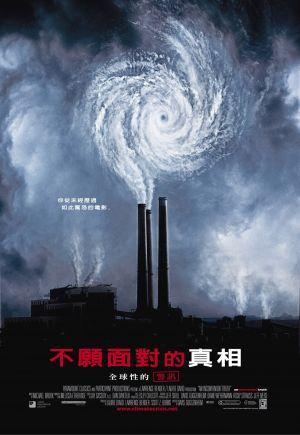 不願面對的真相(2006).jpg