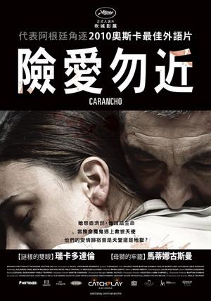 險愛勿近(2010).jpg
