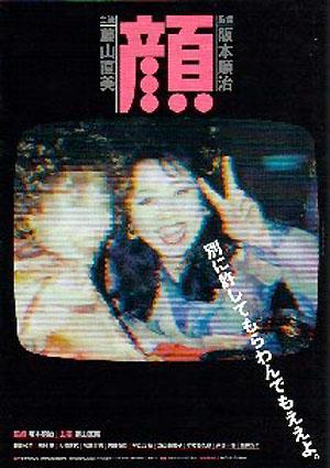末路奇花(1999).jpg