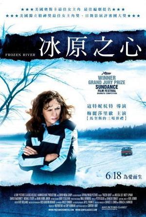 冰原之心(2008).jpg
