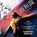 頤和園(2006).jpg