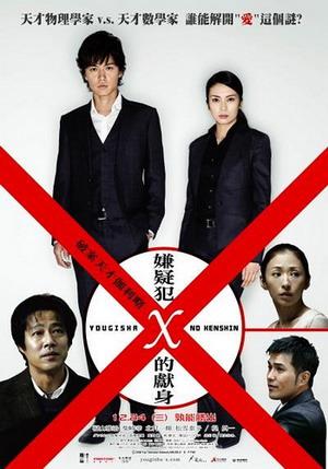 嫌疑犯X的獻身(2008).jpg
