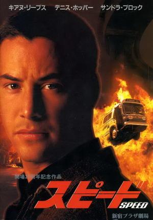 捍衛戰警(1994).jpg
