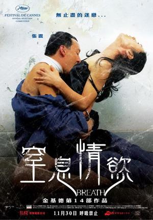 窒息情慾(2007).jpg