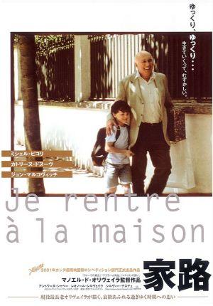 我要回家(2001).jpg