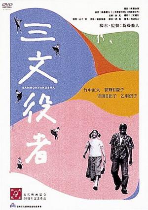 三文役者(2000).jpg