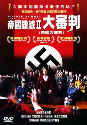 帝國大審判(2005).jpg