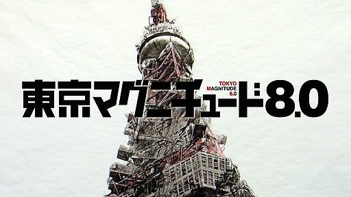 東京地震8.02.jpg
