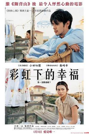 彩虹下的幸福(2005).jpg