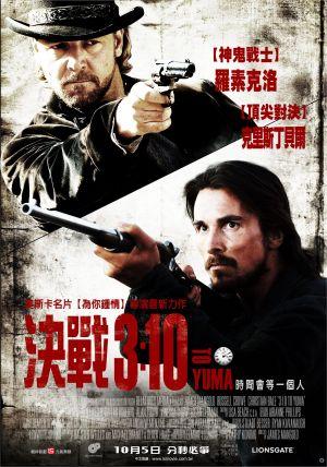 決戰310(2007).jpg