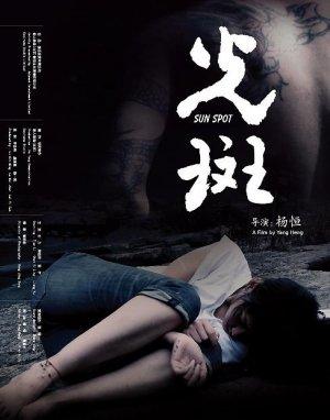 光斑(2009).jpg