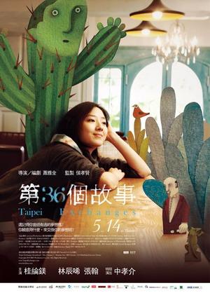 第36個故事(2010).jpg