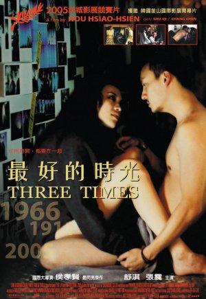最好的時光(2005).jpg