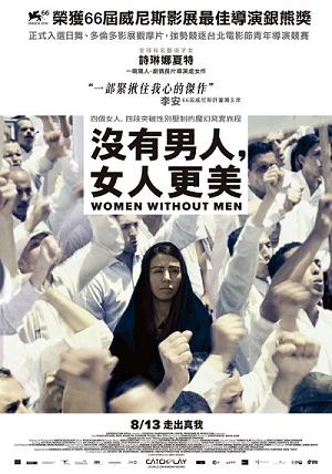 沒有男人女人更美(2009).jpg