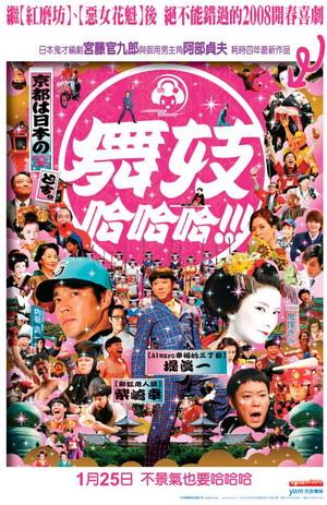 舞妓哈哈哈(2007).jpg