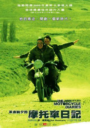革命前夕的摩托車日記(2004).jpg