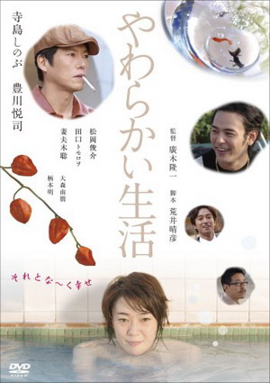 軟的生活(2005).jpg