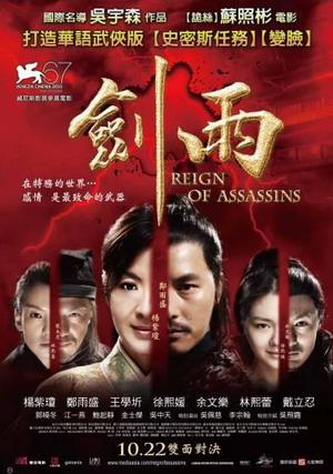劍雨(2010).jpg