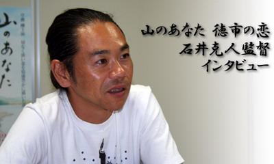 石井克人(1966).jpg