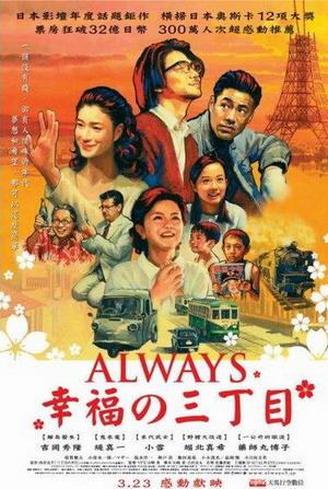 ALWAYS幸福的三丁目(2005).jpg