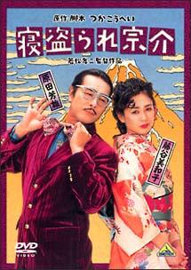 寝盗られ宗介(1992).jpg
