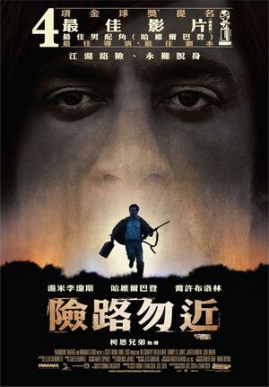 險路勿近(2007).jpg