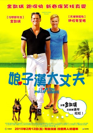 娘子漢大丈夫(2009).jpg