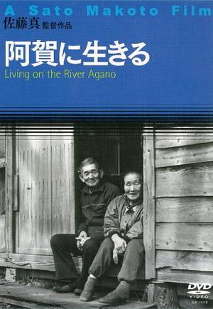阿賀に生きる(1992).jpg