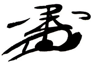 豐臣秀吉的花押.jpg