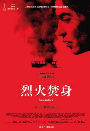 烈火焚身(2009).jpg