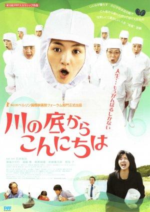 從河底問好(2010).jpg