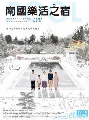 南國樂活之宿(2009).jpg