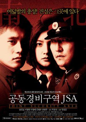 JSA共同警戒區(2000).jpg