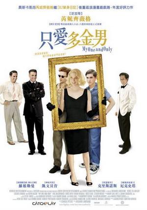 只愛多金男(2009).jpg