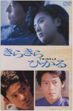 一閃一閃亮晶晶(1992).jpg