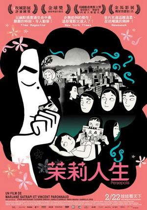 茉莉人生(2007).jpg